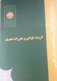 گزیده مقررات و قوانین شهری