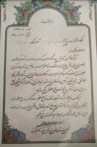 تقدیرنامه آقای امام قلی احمدی صفت