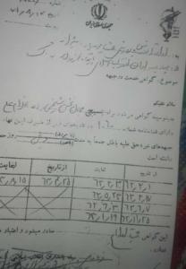 برگی از سوابق جبهه آقای جهانبخش شیخی